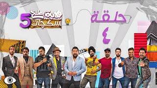 الحلقة الرابعة 4  #سكجات #ولايةبطيخ #الموسم_الخامس  | رمضان 2020