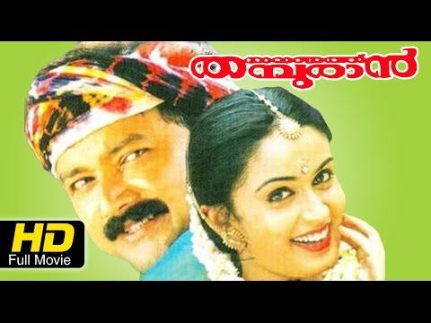 Naranathu Thamburan | Jayaram Malayalam Blockbuster Full Movies | Latest Malayalam Movies 2016