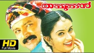 Naranathu Thamburan 2001 Full Malayalam Movie I Jayaram