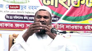 Bangla Waz Jahannam Theke Bachar Poth Ki? by Abdur Razzak bin Yousuf - New Bangla Waz 2017