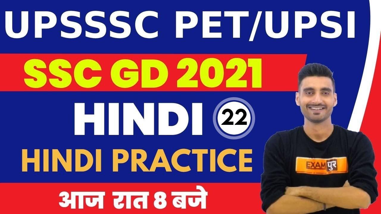UPSI/SSC GD /UPSSSC PET 2021 HINDI CLASSES   Live India Test    By Vivek Sir   Class- 22