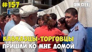 Город Грехов 157 - ФСБ крышует кавказцев-торговцев [ часть 3 ]