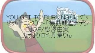 機動戦艦ナデシコOP/YOU GET TO BURNING/松澤由実 カラオケBY.丹葉りん