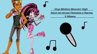 Stop Motion Монстер Хай/ клип под песню Потап и Настя У Мамы