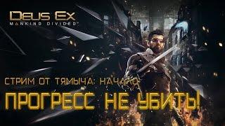 ЗАДОНАТИТЬ НА СТРИМЕ И ПОДДЕРЖАТЬ ТЯМЫЧА httpwwwdonationalertsrurtyamich Deus Ex Mankind Divided  продолжение знаменитой серии