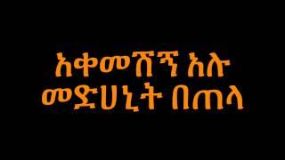 Getachew Kassa - Tizita ትዝታ  (Amharic ከግጥም ጋር **LYRICS**)