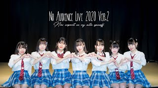 Niimo主催イベント「にゅういんぱくといんまいおおいた」SPINOFF企画 「No Audience Live ver.2」 フルバージョンはNiimo ONLINE STORE/BASEにて近日発売予定‼︎...