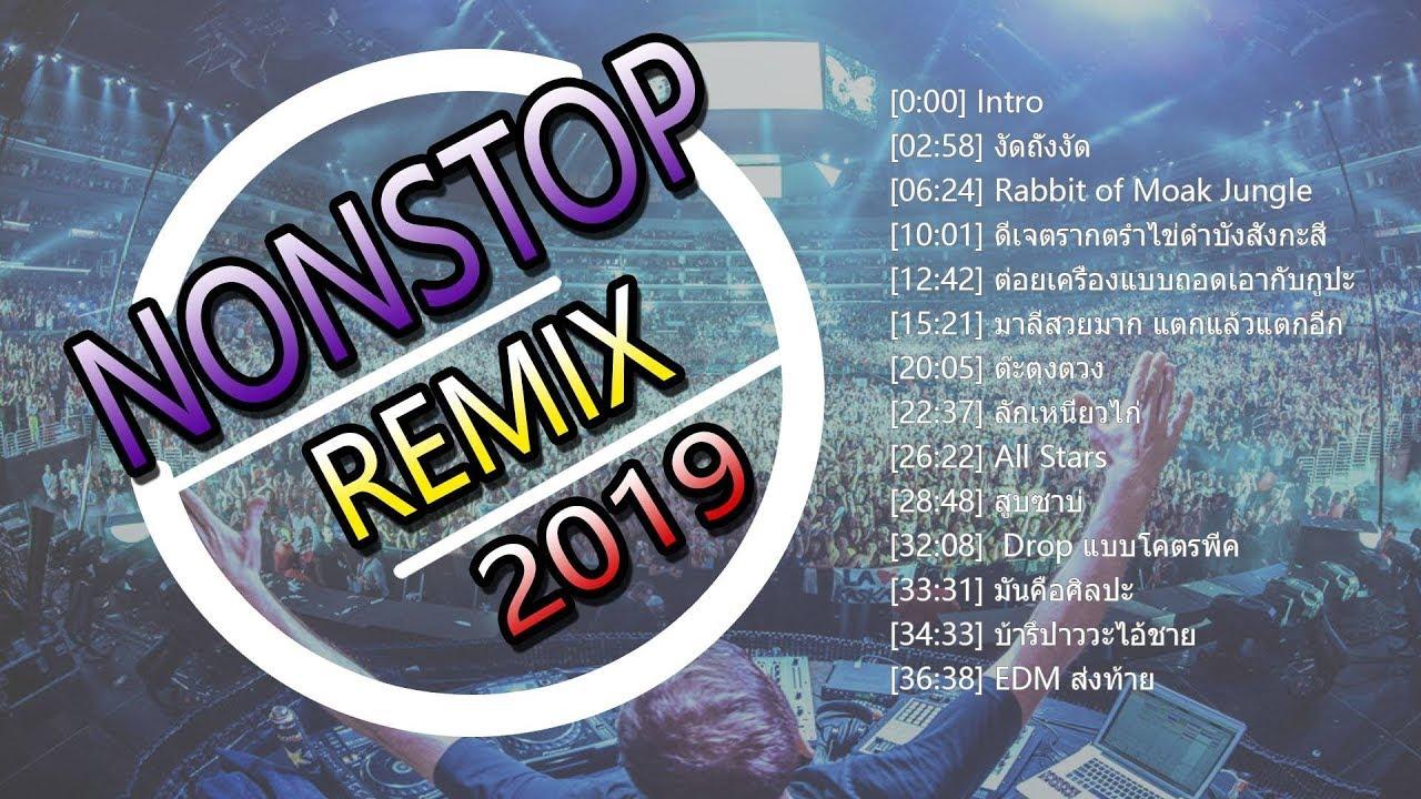 Nonstop dance  Remix [2019]