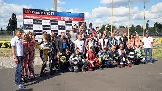 2017 Dnepr Riders Cup