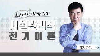 [에듀마켓] 2020 서울시 시설관리직 시설전기 공무원…