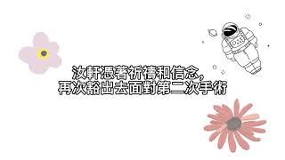 Publication Date: 2021-05-03 | Video Title: 仁濟醫院靚次伯紀念中學 靚聲好書 讓我飛翔 作者劉汝軒  中