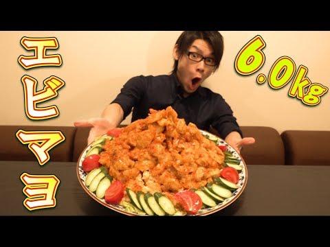 【大食い】エビマヨ 総重量約6.0㎏~調理時間〇〇時間。。。