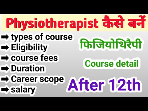 Physiotherapy course detail in Hindi |how to become a physiotherapist |BPT course details |