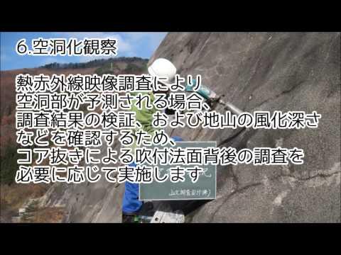 福島県 地質 赤外線 ドローン 0038 3分でわかる サーモグラフィ調査 モルタル吹付法面 業務の流れ編 山北 技術調査部