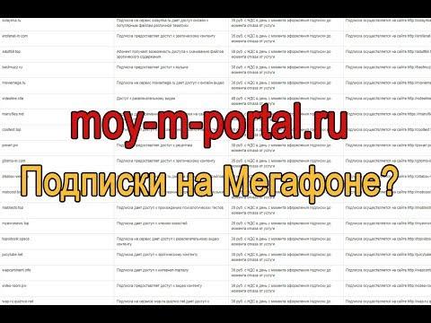 Moy-m-portal.ru/moi Podpiski Что это такое и как отключить?