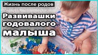 💡РАЗВИВАШКИ ГОДОВАЛОГО РЕБЕНКА | WinkiBox, книги, игрушки 💜 LilyBoiko