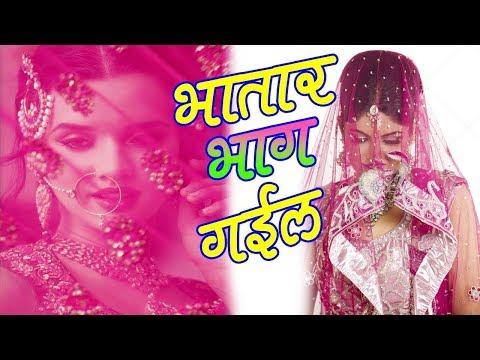 Hamar Dil Suna Ye Rani II  Tohara Nathini Par Jake Akal Ba II Mithu Marshal & Awdhesh Premi