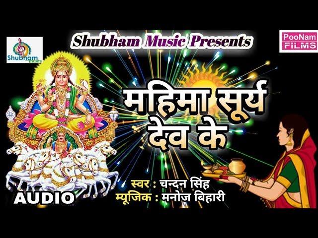 Mahima Surya Dev Ke महिमा सूर्य देव के - Superhit Chhath Song 2017 - Chandan Singh
