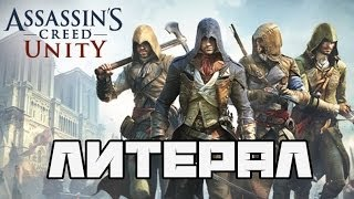 Литерал Literal Assassins Creed Unity