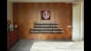 Мебель на заказ | wood-digital.com(Современная мебель из массива древесины на заказ от столярной мастерской http://www.wood-digital.com/ по уникальным..., 2015-08-06T06:25:31.000Z)