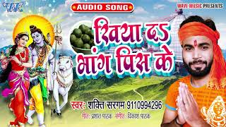 Shakti Sargam (2021) का सुपरहिट बोल बम -  खियादS भांग पिस के - New Bol Bam Song 2021