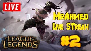 "🔴League Of Legends | ""Chill Stream"" #2 😍 ستريم رايق جدااااا"