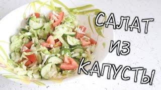 ✅ ★ САЛАТ ИЗ КАПУСТЫ ★ 2 МИНУТЫ! Очень вкусно и быстро! Весенний салат