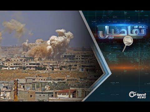 جولات مفاوضات جديدة بعد يوم من القصف الروسي على درعا
