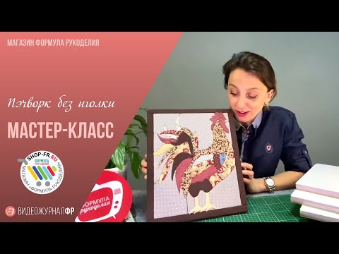 Мастер-класс «Пэчворк без иголки» от Элины Федянцевой