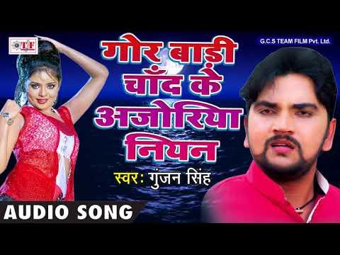 Gunjan Singh का सबसे हिट गाना | Gor Badi Chand Ke Ajoriya Niyan | Hit Bhojpuri Song 2017