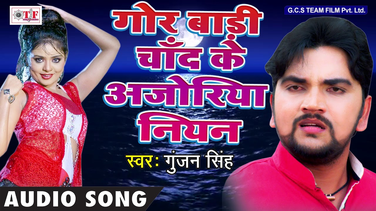 Gor Badi Chand Ke Ajoriya Niyan | Gunjan Singh Full Song Gor Badi Chand Ke Ajoriya Niyan