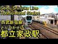 西武新宿線 都立家政駅を歩いてみた Toritsu-Kasei Station Seibu Shinjuku Line