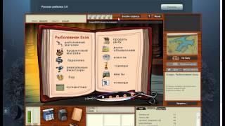 Как играть по интернету в русскую рыбалку!