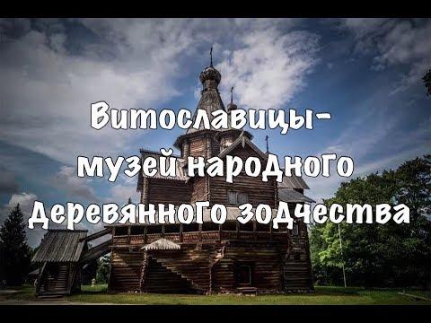 🤔Куда сходить в Великом Новгороде/🏡Витославицы-музей народного деревянного зодчества