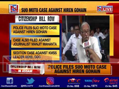 Suo moto case filed against Dr Hiren Gohain in Guwahati Mp3