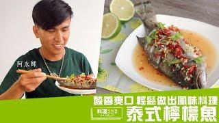泰式檸檬魚 | Thai Steam Lemon Fish | 料理123
