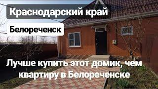 Коттедж в Белореченске / Цена 2 500 000 рублей / Недвижимость в Белореченске