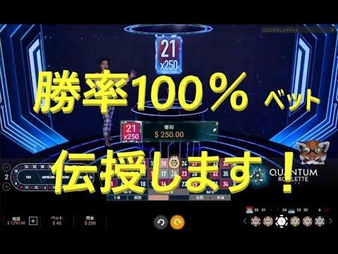 【オンラインカジノ動画紹介】ルーレット勝率100%ベットで勝利を狙う!