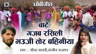 - Bate Gajab Rasili Bhauji - Bhojpuri Dhobi Geet 2019..mp3