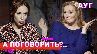 Юлия Ауг: о любви к телу, равнодушии к богу, ненависти к режиму // А поговорить?..