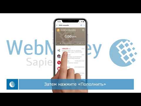 Обмен WMP на WMX  в мобильном приложении WebMoney Keeper