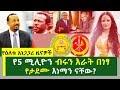 የ5 ሚሊዮን ብሩን እራት በነፃ የታደሙ እነማን ናቸው?   የዕለቱ አነጋጋሪ ዜናዎች   Ethiopian Daily News