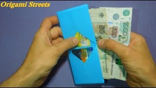 How to make a purse out of paper. Origami.
