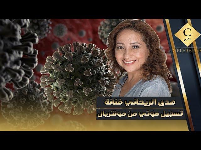هدى الريحاني: هكذا فاجأ المغرب العالم بسبب كورونا