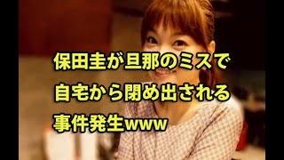 保田圭が旦那のミスで自宅から閉め出される事件発生www 元モーニング娘...