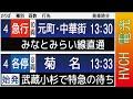 東急 東横線渋谷駅接近放送(駅発車標再現) の動画、YouTube動画。