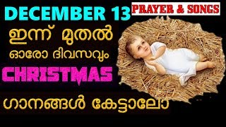DECEMBER 13 Christmas songs and prayers # malayalam christmas songs for december