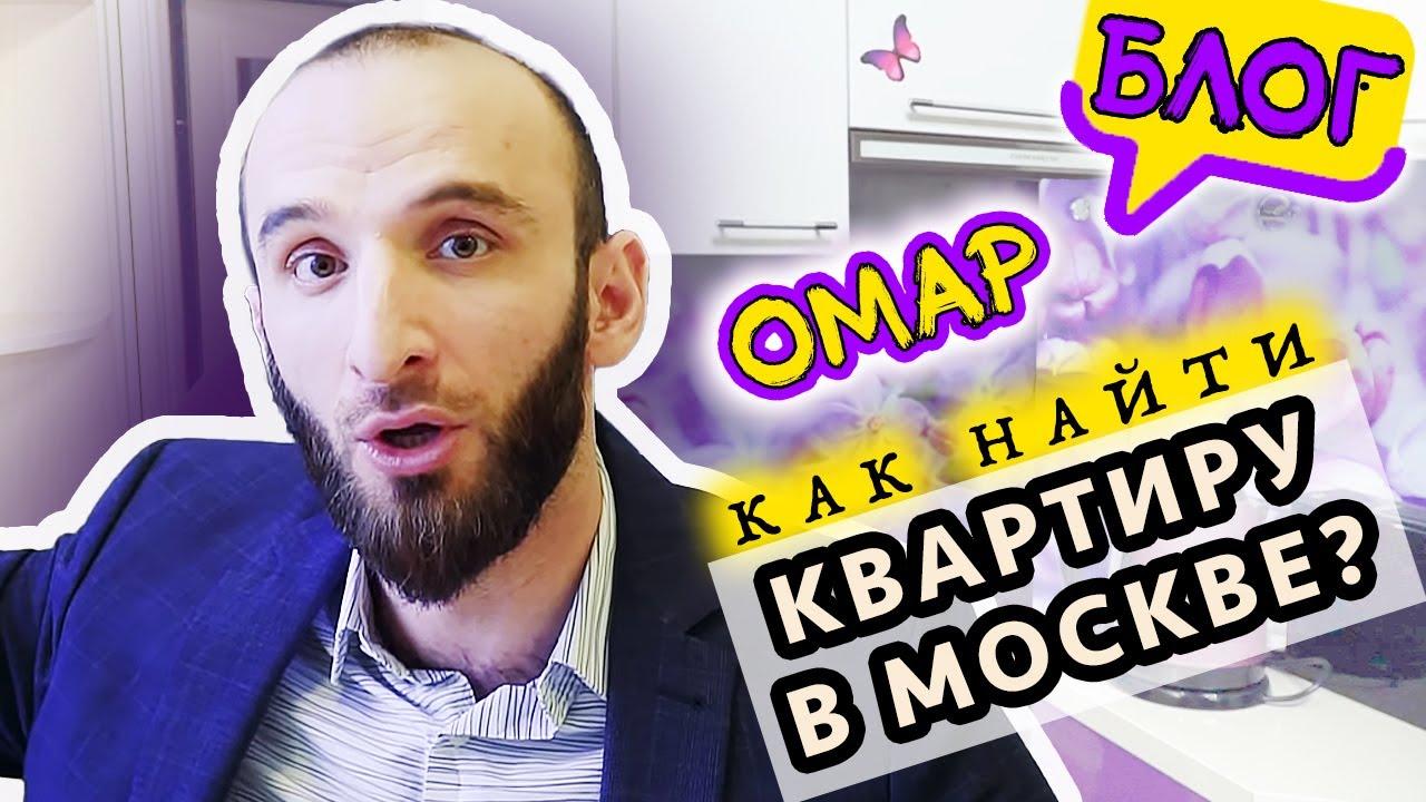Как снять квартиру в Москве? // Омар в большом городе ...
