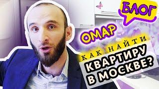 Как снять квартиру в Москве? // Омар в большом городе
