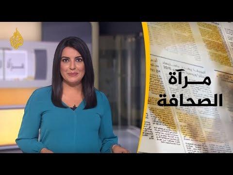 مرآة الصحافة الثانية 20/7/2019  - نشر قبل 6 ساعة